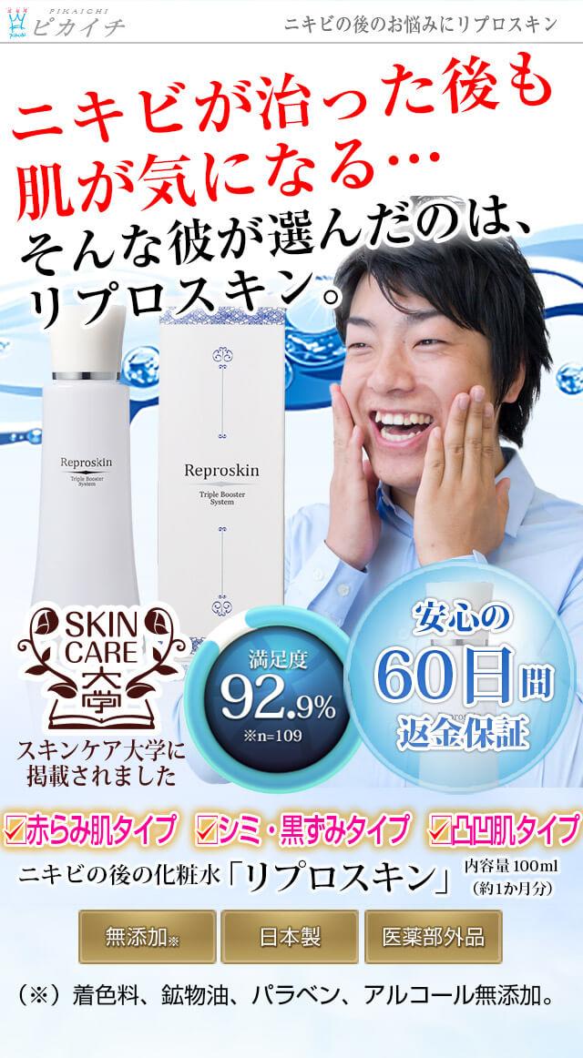 ニキビの後の化粧水リプロスキン