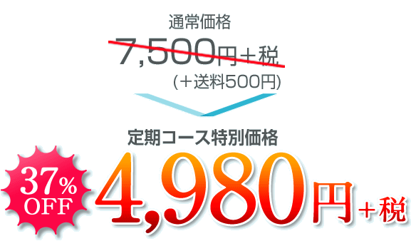 4980円