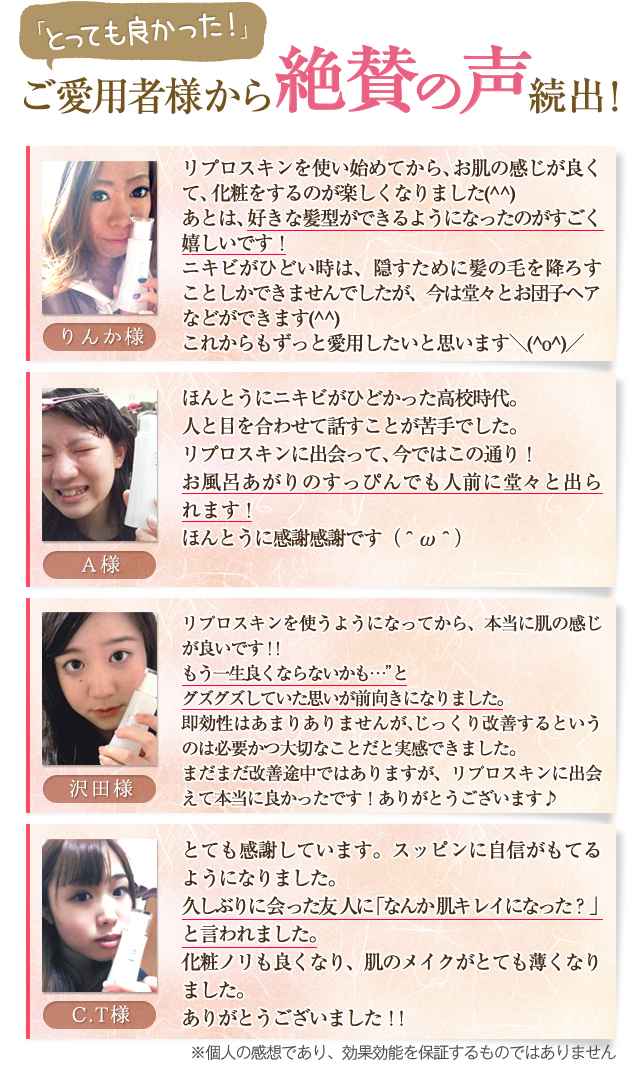 https://s3-ap-northeast-1.amazonaws.com/mrk.pikaichi.co.jp/lp/rsk/sun/img/y/voice_03.jpg