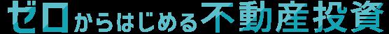 不動産投資 情報サイト『0からはじめる不動産投資』(ゼロ投)