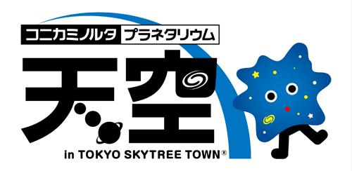 """""""天空"""" in 東京スカイツリータウン®"""