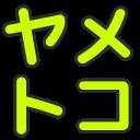 :t_yametoko: