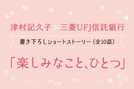津村 記久子×三菱UFJ信託銀行「楽しみなこと、ひとつ」最終話 昨日とは少し違う私