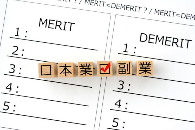 会社員の副業はじめ方ガイド~副業の種類や注意点を解説~