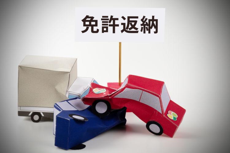終活なら考えるべき「運転免許自主返納」の理由や手続きのメリットなど
