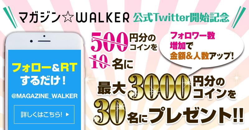 マガジン☆WALEKR公式Twitter開始記念 500円分のコインを10名に、さらにフォロワー数増加で金額&人数アップ! フォロー&RTするだけ! 最大3000円分のコインを30名にプレゼント!!
