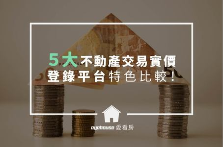 實價登錄-房屋實價登錄查詢