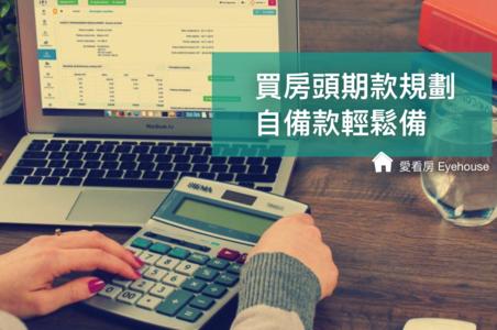 【買房知識文】自備款、頭期款準備秘笈與試算