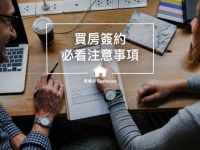 買賣房屋-買房購屋簽約付款-注意事項