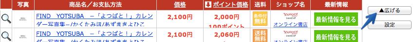 価格比較03