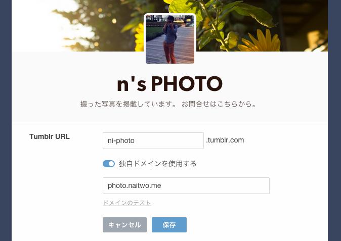 ブログ設定 Tumblr