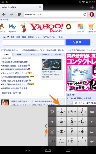 Google日本語入力 1