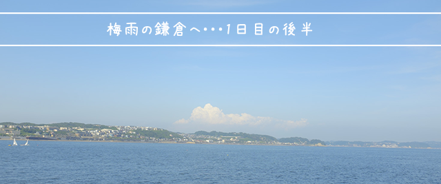 鎌倉2nd