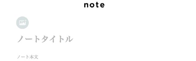 新規ノート作成|note