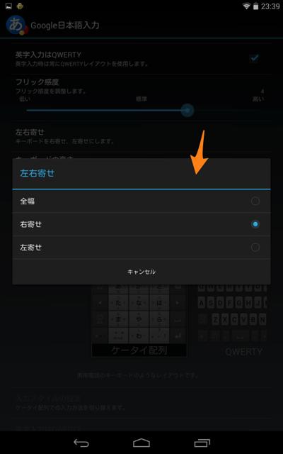 Google日本語入力 3