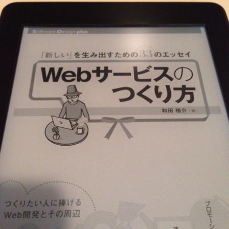 Webサービスのつくり方