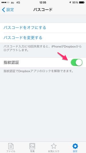 Dropbox 写真 Oct 20 12 05 48