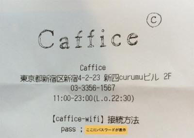 Caffice カフィス Wi Fi