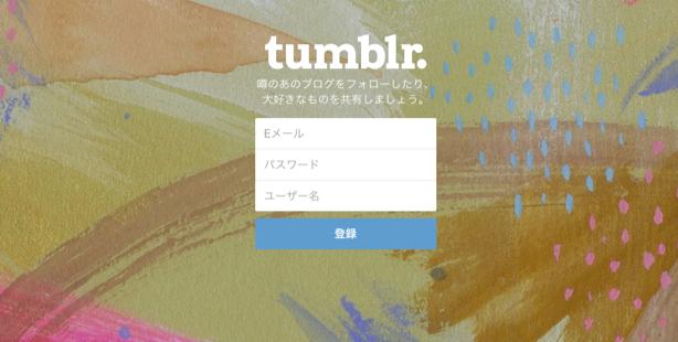 登録 Tumblr