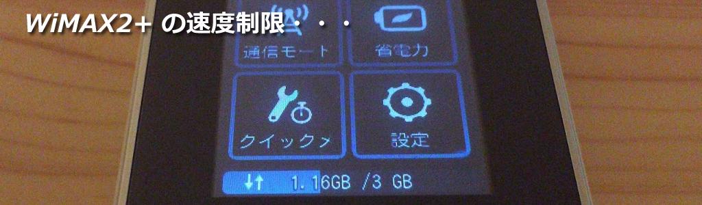 WiMAX2+の速度制限