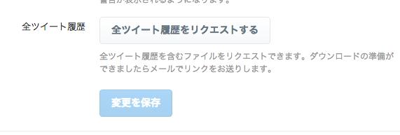 Twitter履歴