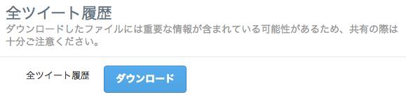 Twitter履歴 2