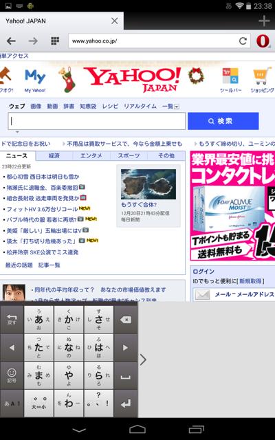 Google日本語入力 2
