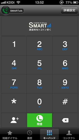 FUSION_IP-Phone006