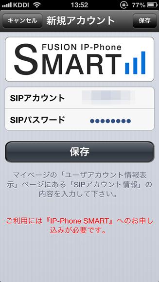 FUSION_IP-Phone007