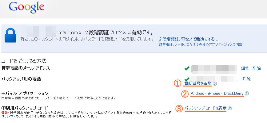 Google2段階認証_001