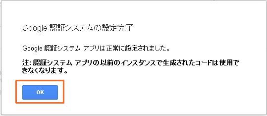 Google2段階認証_003