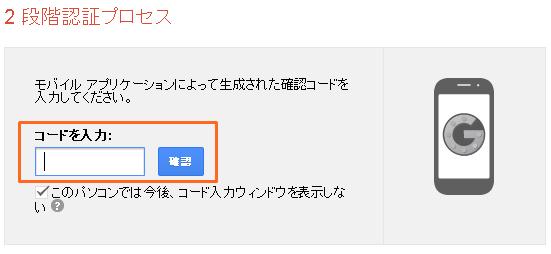 Google2段階認証_004