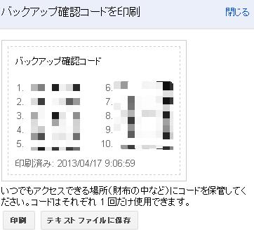 Google2段階認証_005