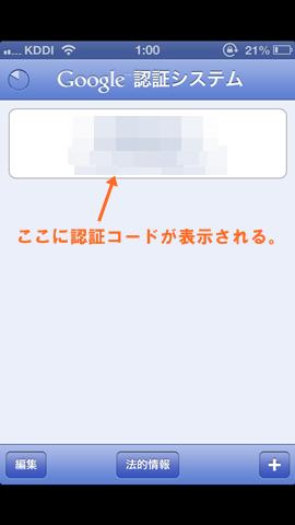 Google2段階認証_006
