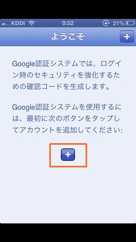 Google2段階認証_008