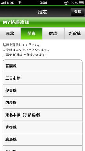 JR東日本007