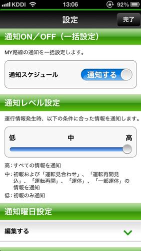 JR東日本008