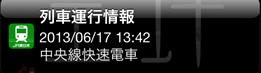 JR東日本011