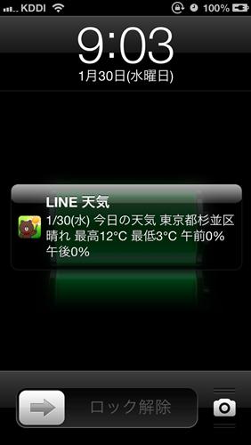 LINE_TENKI_007