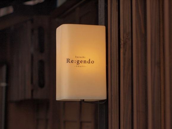 Regendo015