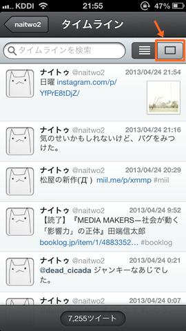 Tweetbot006