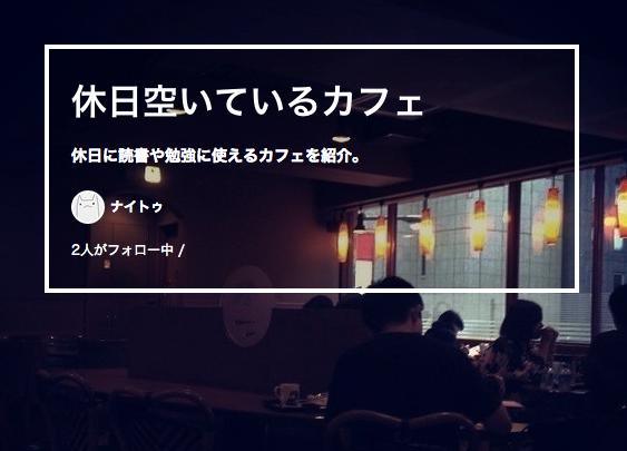 休日空いているカフェ|ナイトゥ|note