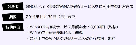WiMAX機種変更キャンペーン とくとくBBご利用中のお客さま限定キャンペーン 2
