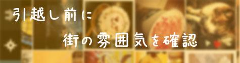 Top 賃貸探し00124 02 2014