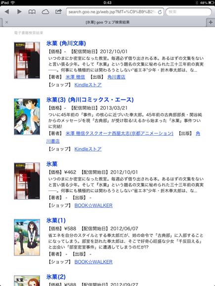 goo_電子書籍検索006