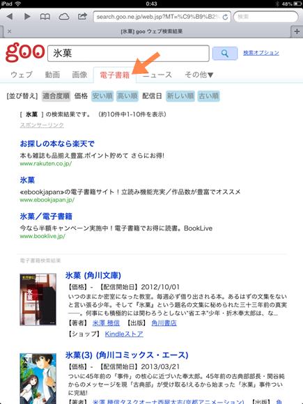 goo_電子書籍検索008