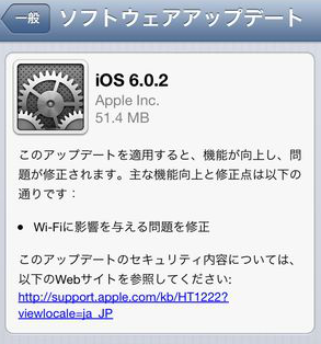iOS6-0-2