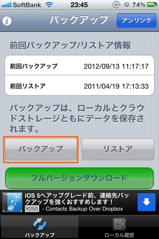 iphone_back01