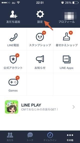 Line IMG 5453