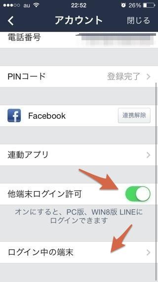 Line IMG 5457
